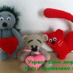 Игрушки амигуруми валентинки схема