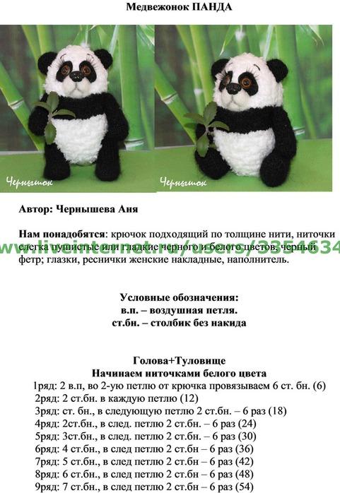 панда крючком, панда крючком