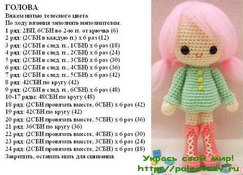 Схема вязаной куколки крючком: