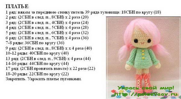 Игрушка вязание крючок игрушка кукла схема 98