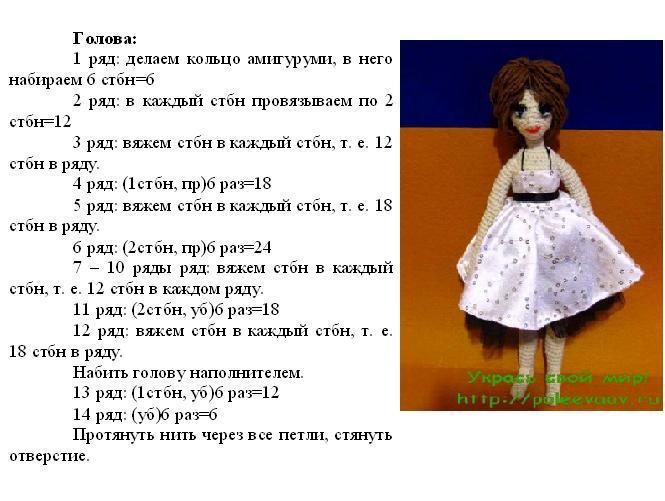 руками вязаные куклы Схема