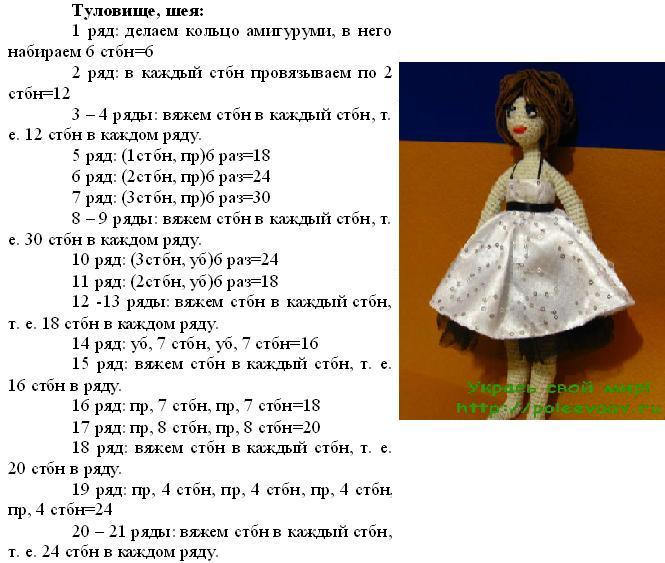 вязаные куклы Схема