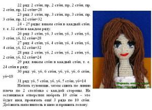 Схема куколки крючком 04