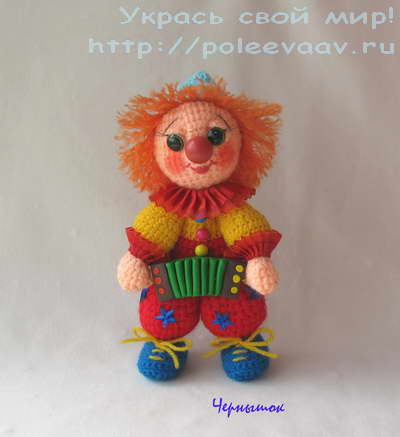игрушки своими руками, вязаный клоун крючком, клоун крючком