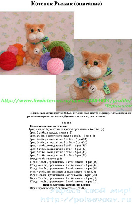 Вязания игрушки котят крючком схема