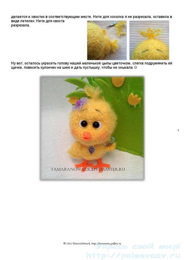 Вязаный цыпленок крючком