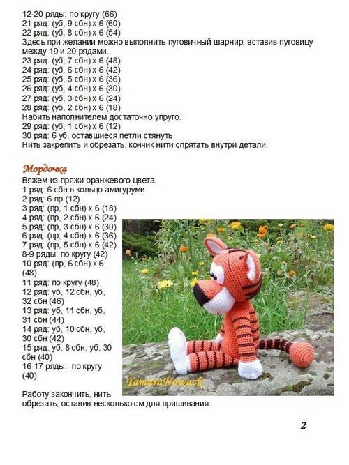 тигр крючком 02.2