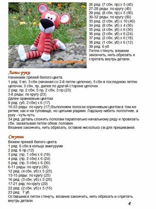 Часть 35 - Мягкая игрушка тигр