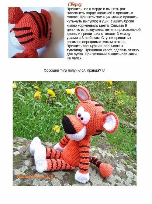 тигр — схема вязания