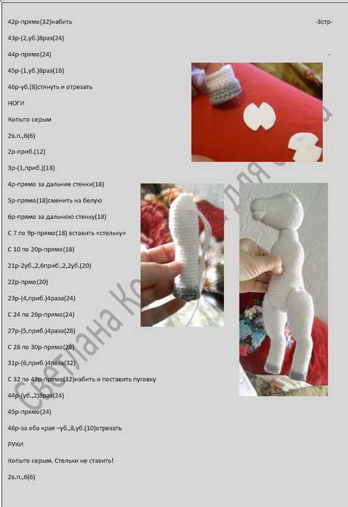 игрушка коза
