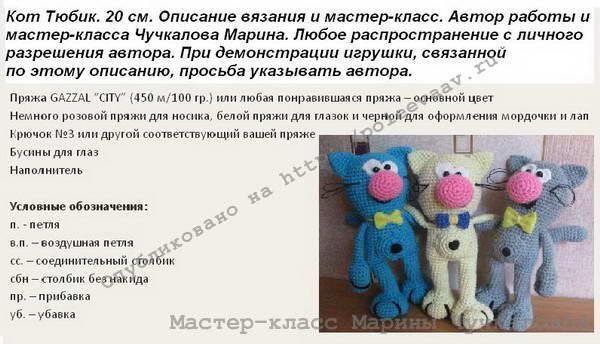 Вязание крючком игрушки котики описание 637