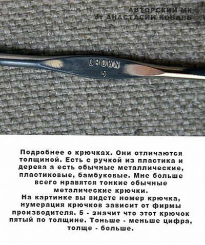 пальчиковый театр колобок крючком 02