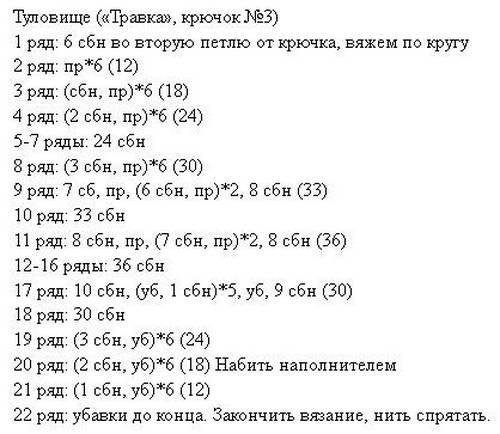схема козы 02.min