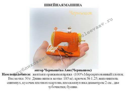швейная машинка крючком