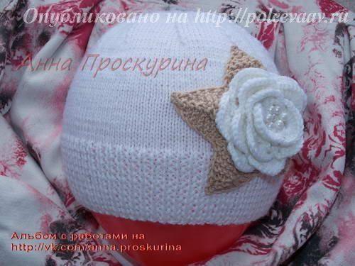 Мастер класс по вязанию спицами шапочки для девочки