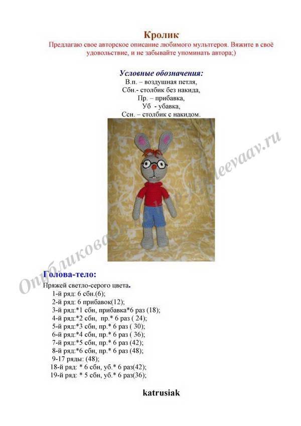 Вязаный кролик крючком схема: