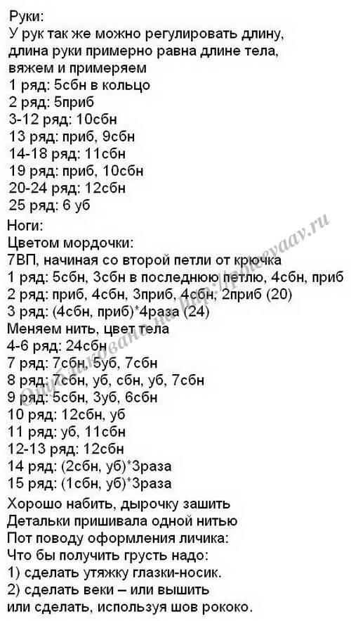 obeziyanka kryuchkom 05-min