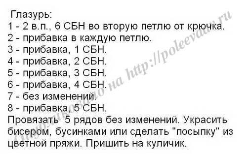 вязаный кулич 03-min