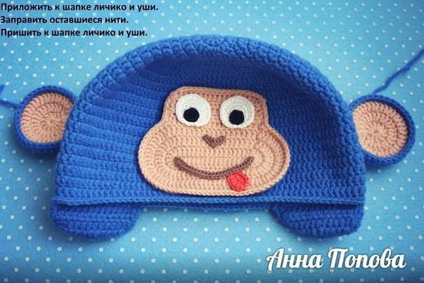 шапка обезьянка крючком 41-min