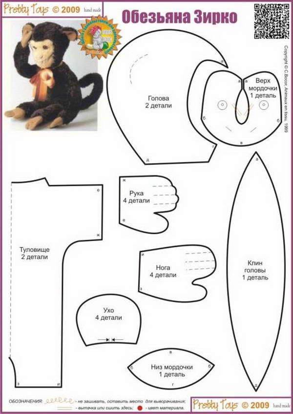 Подушка обезьянка выкройки
