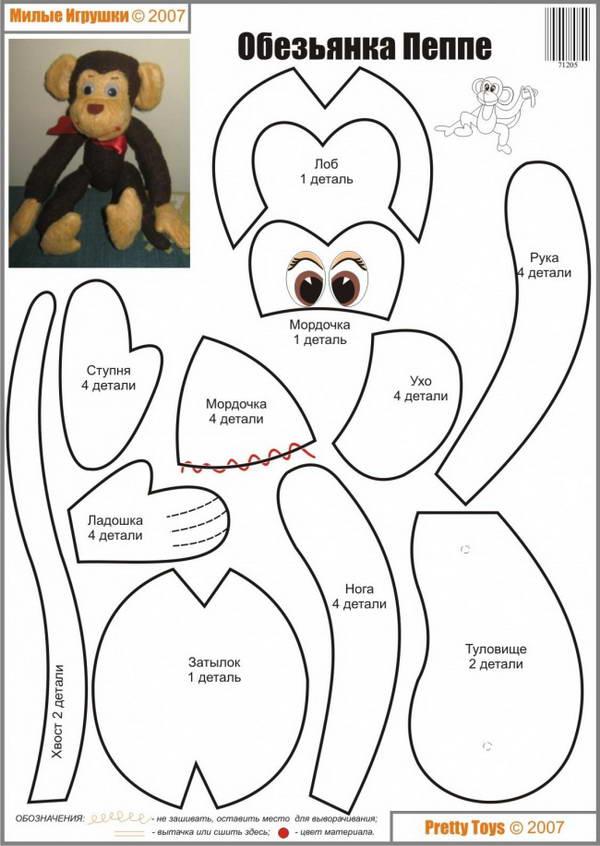 Игрушки своими руками из ткани обезьянка