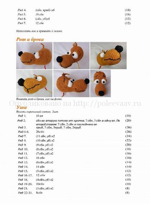 Схемы для вязания собачек 48