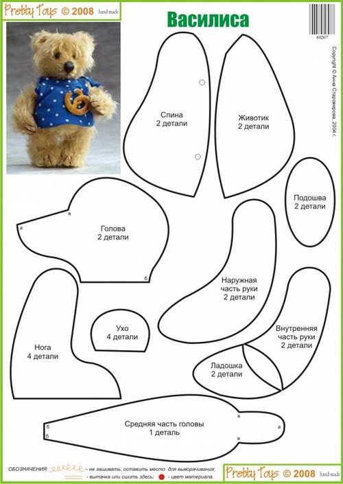 Выкройки мягкие игрушки медвежонок
