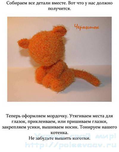 Вязаный котенок крючком - три схемы игрушки своими руками ...