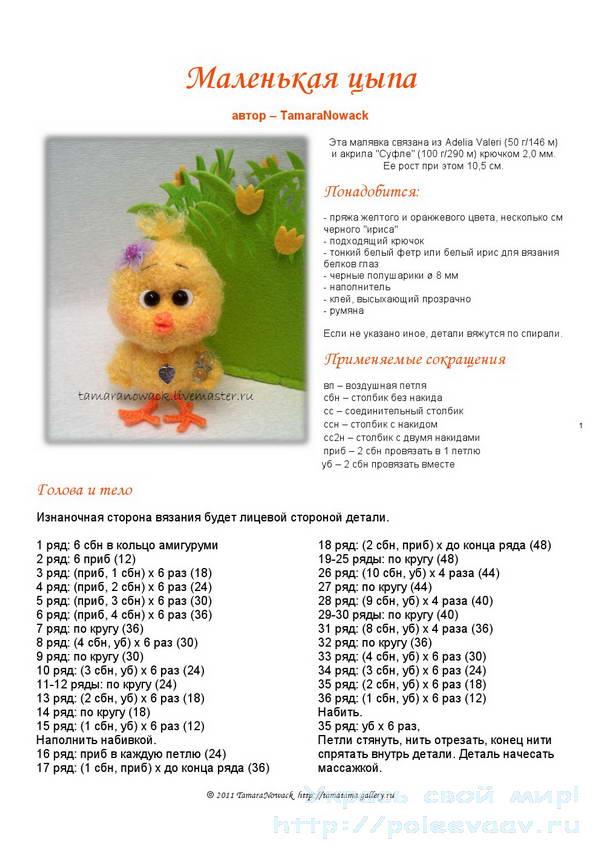 Схемы для вязания крючком цыпленок